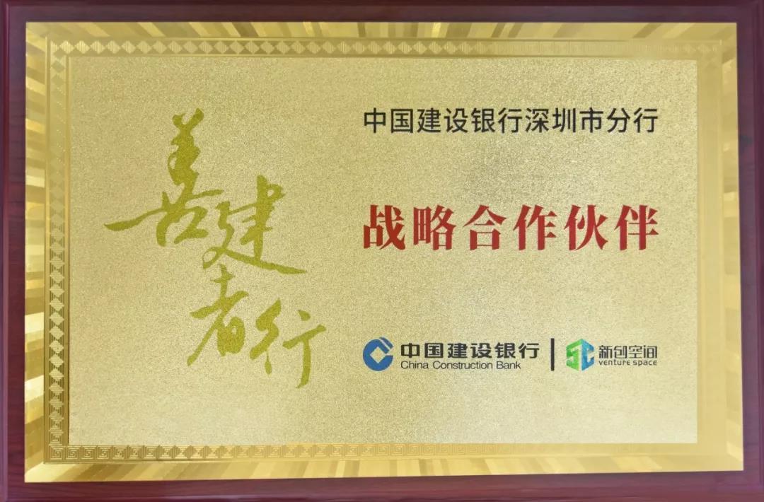 新创空间与中国建设银行签署战略合作协议,